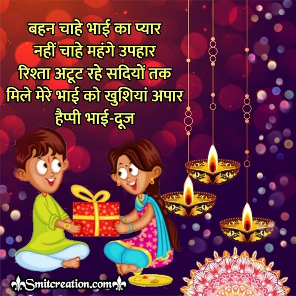 Happy Bhai Dooj Hindi Wishes