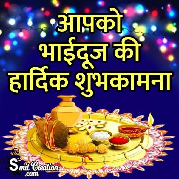 Aapko Bhai Dooj Ki Hardik Shubhkamna