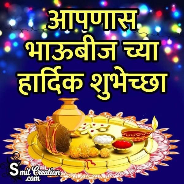 Aapnas Bhau Beej Chya Hardik Shubhechha