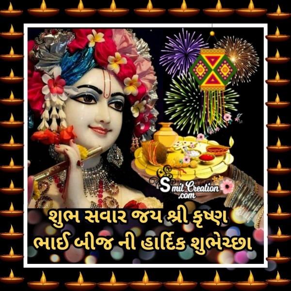Shubh Savar Bhai Beej Ni Hardik Shubhechha