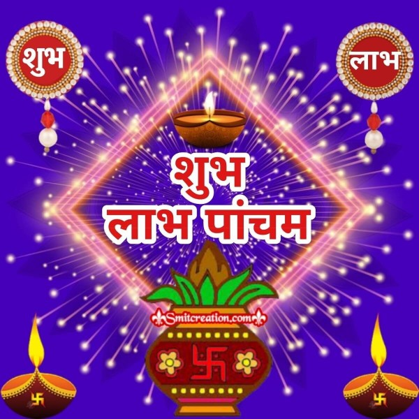 Shubh Labh Pancham In Hindi