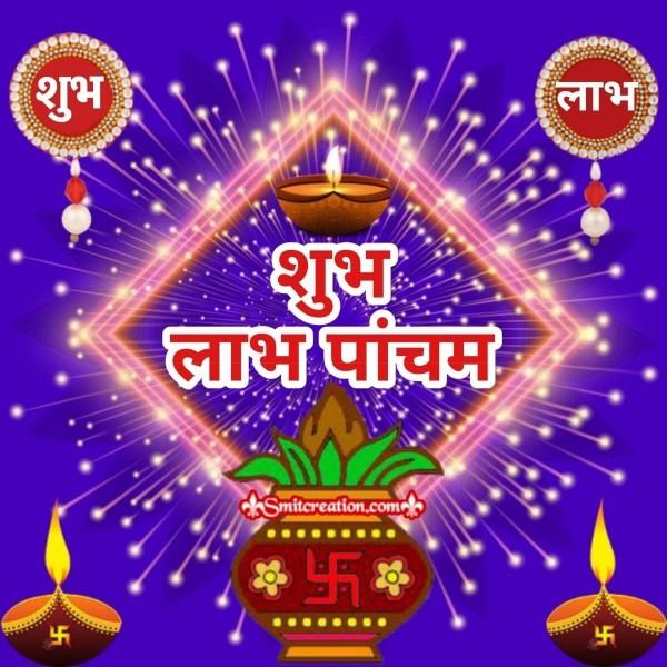 Shubh Labh Pancham In Hindi