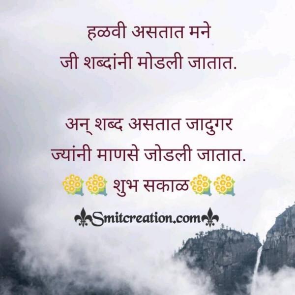 Shubh Sakal Shabd Astat Jadugar
