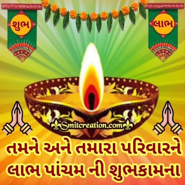 Labh Pancham Gujarati Shubhkamna