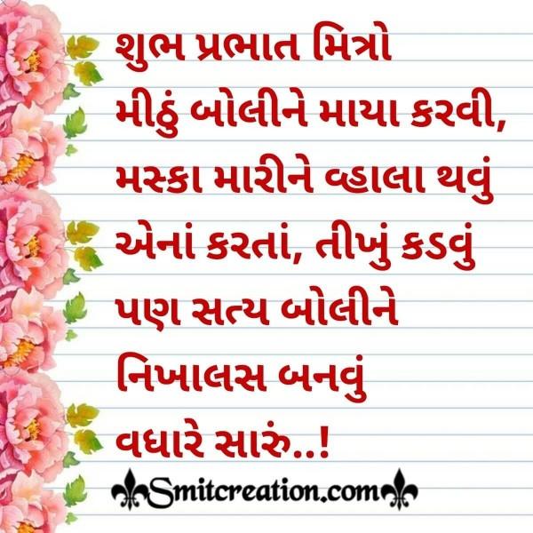 Shubh Prabhat Mitro Message Image