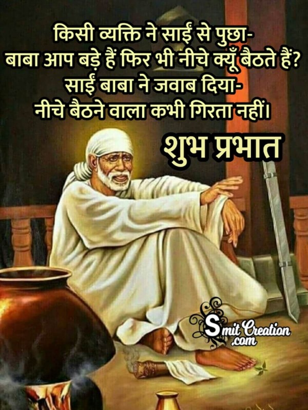 Shubh Prabhat Saibaba  Hindi Quote