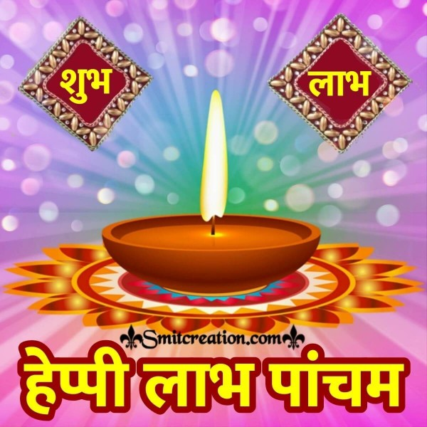 Happy Labh Pancham In Hindi