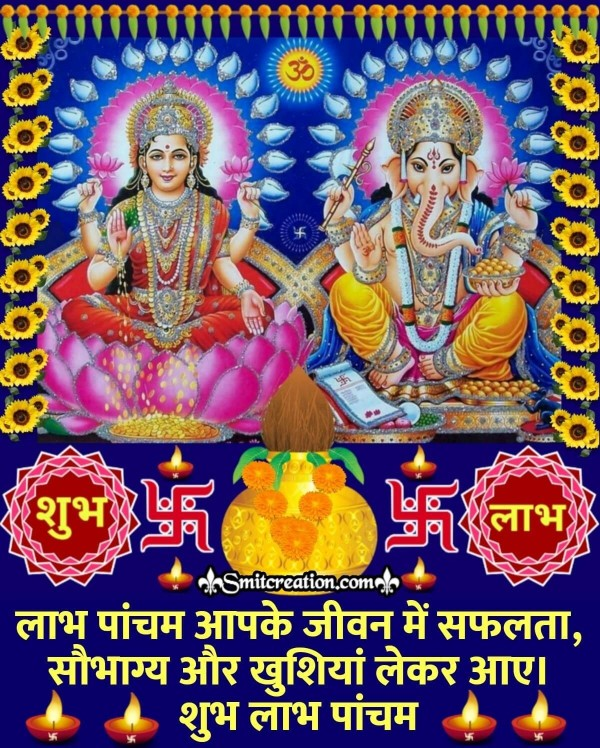 Shubh Labh Pancham Wishes In Hindi