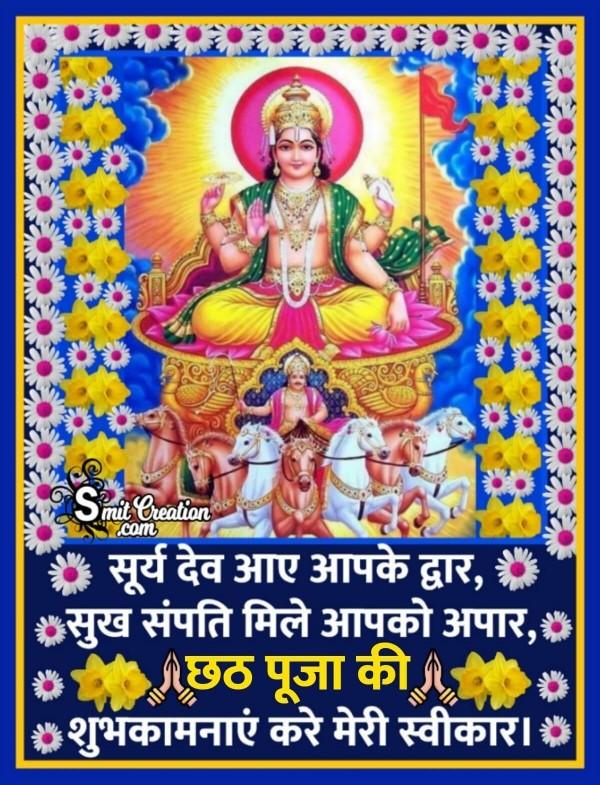 Chhath Puja Ki Shubhkamna Image