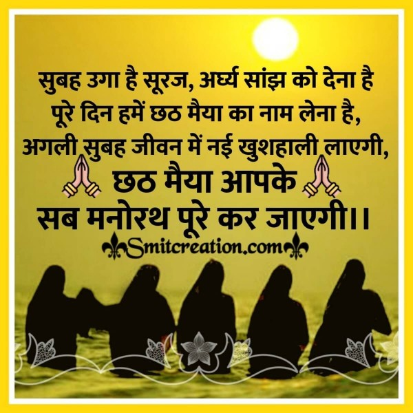 Chhath Puja Hindi Shubhkamnaye