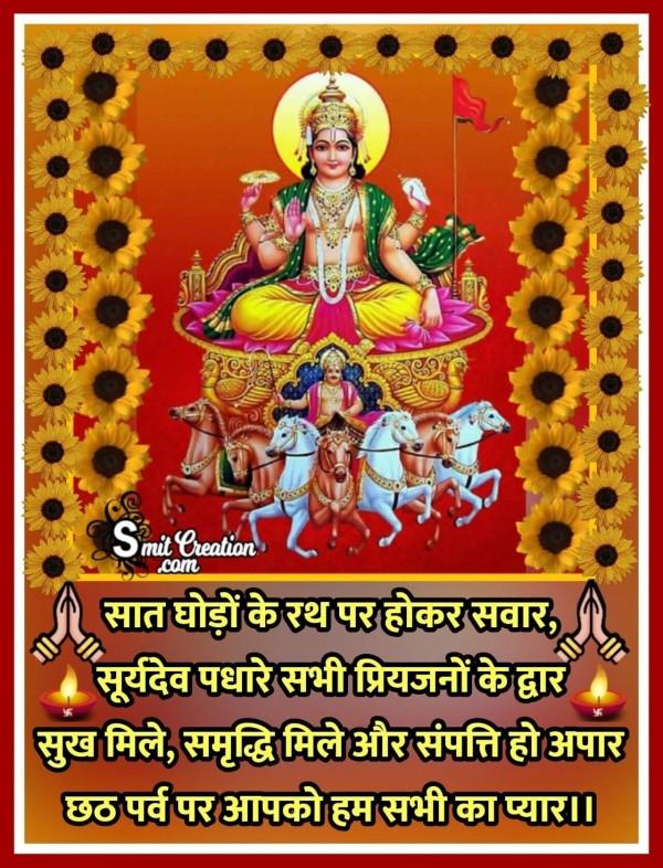Chhath Parv Shubhkamna Image