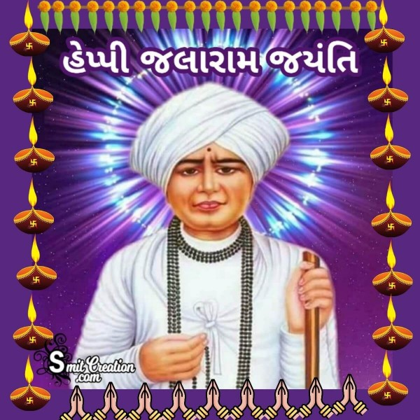 Happy Jalaram Jayanti In Gujarati