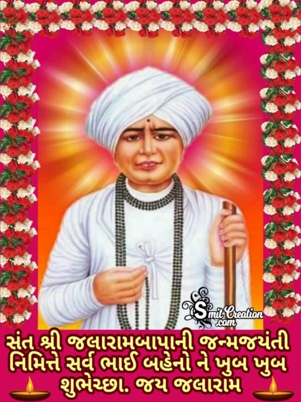 Jalaram Jayanti Nimitte Khub Khub Shubhechha