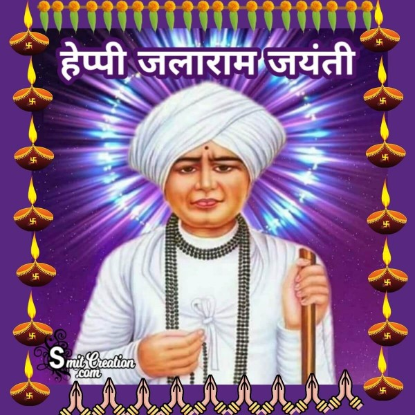 Happy Jalaram Jayanti In Hindi