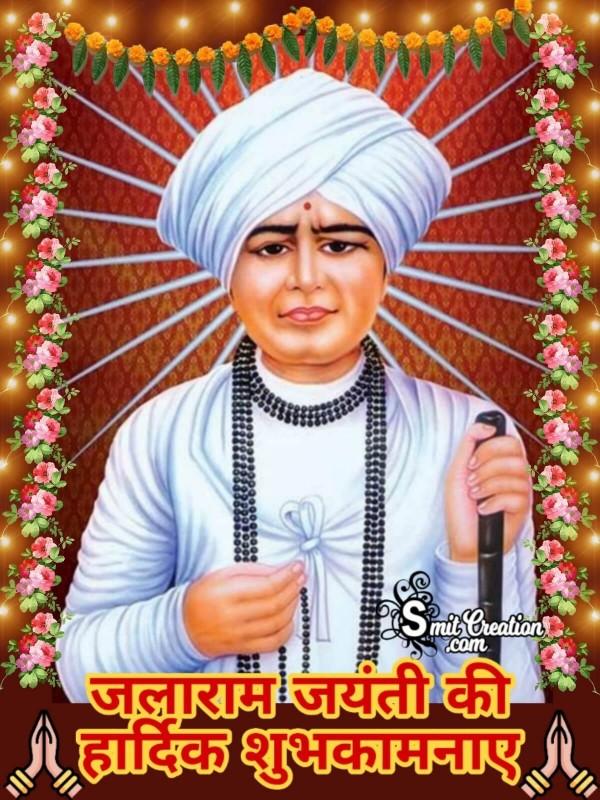 Jalaram Jayanti Hardik Shubhkamna