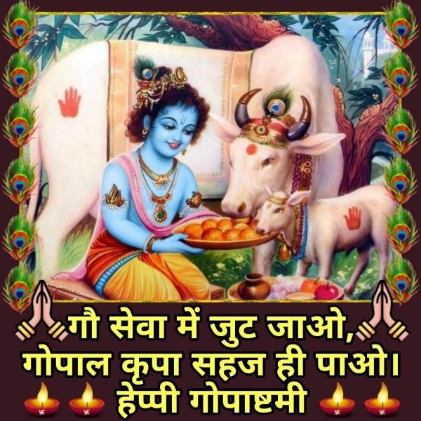 Happy Gopashtami Hindi Wishes