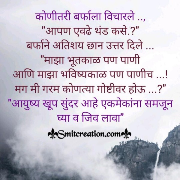 Aayushya Khup Sundar Aahe