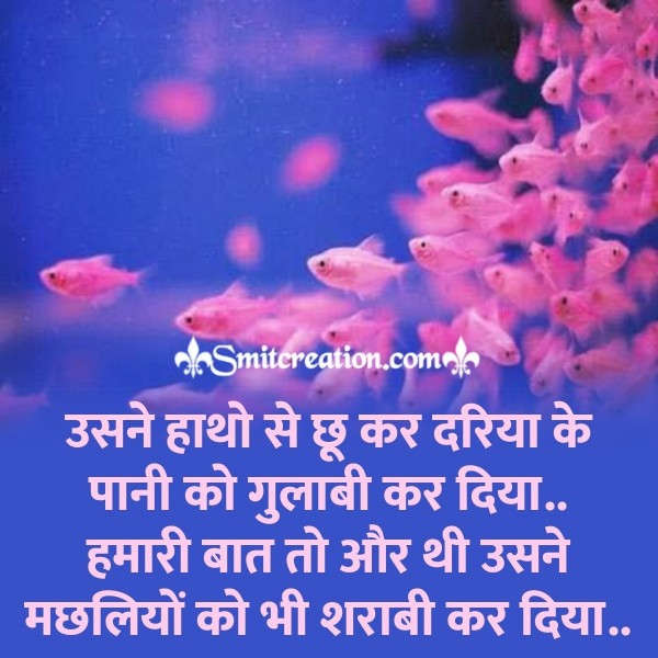 Sharabi Shayari Quote