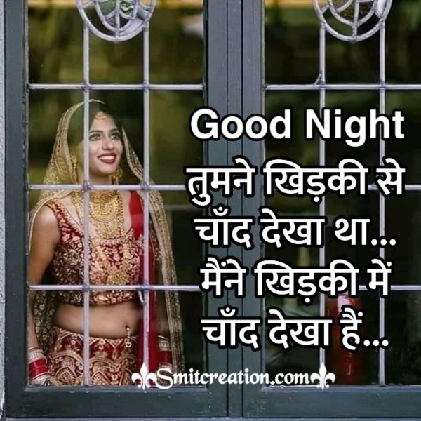 Chand Good Night Shayari