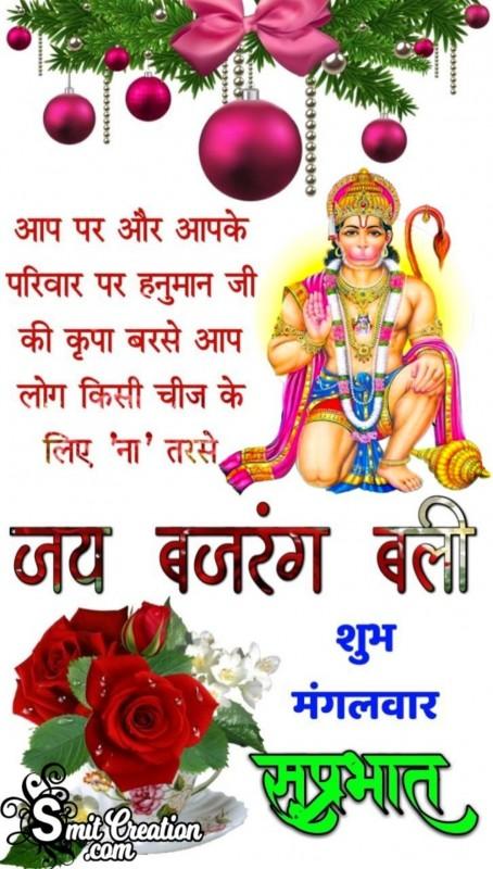 Shubh Mangalvar Hanumanji Ki Krupa