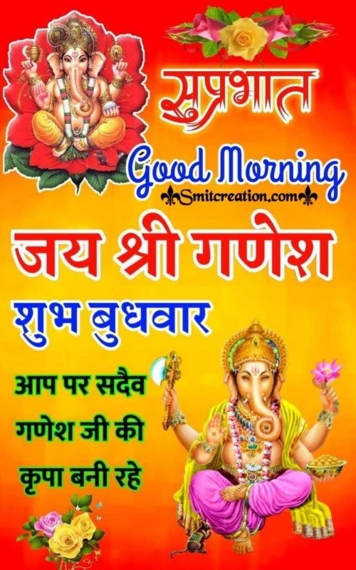 Good Morning Jai Shri Ganesh