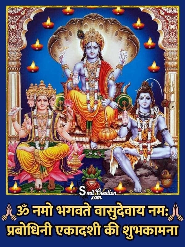 Prabodhini Ekadashi Ki Shubhkamna