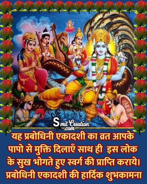 Prabodhini Ekadashi Ki Hardik Shubhkamna