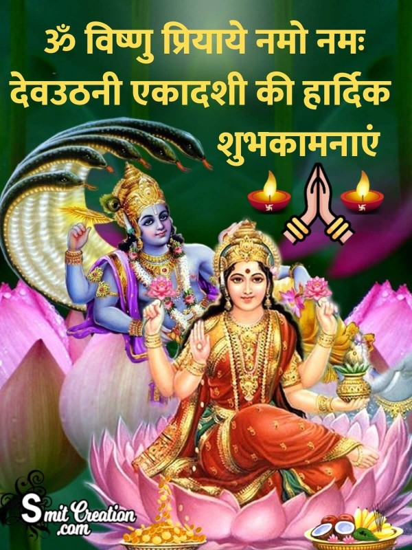 Dev Uthani Ekadashi Ki Hardik Shubhkamnaye