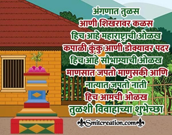 Tulsi Vivah Marathi Shubhechha