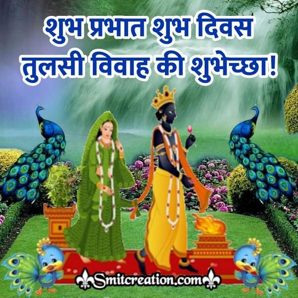Shubh Prabhat Tulasi Vivah Ki Shubhechha