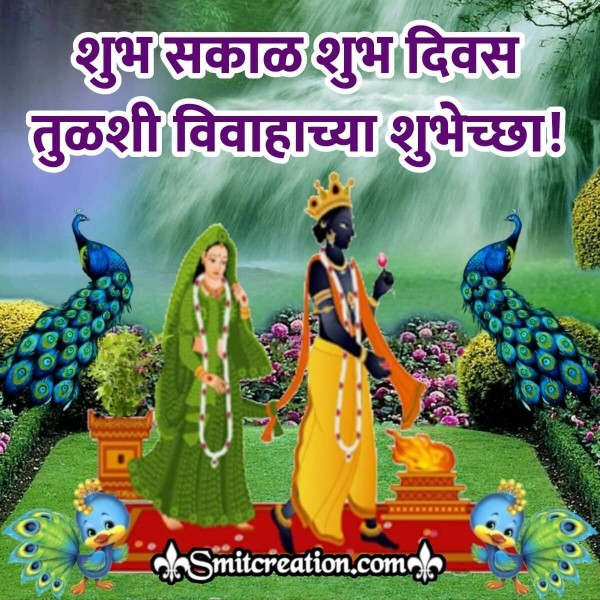 Shubh Sakal Tulasi Vivah Chya Shubhechha