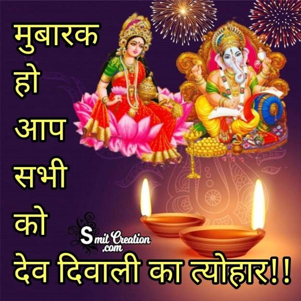 Mubarak Ho Aapko Dev Deepawali Ka Tyohar