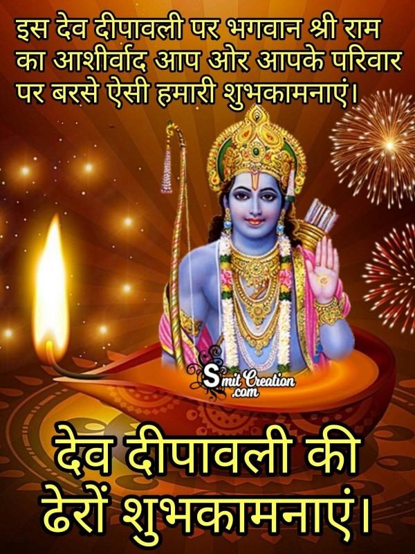 Dev Deepawali Par Shri Ram Ka Aashirwad