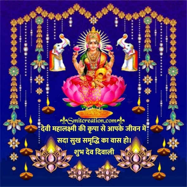 Shubh Dev Diwali Maha Lakshmi Image