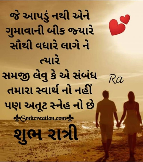 Shubh Ratri Gujarati Quote On Sambandh