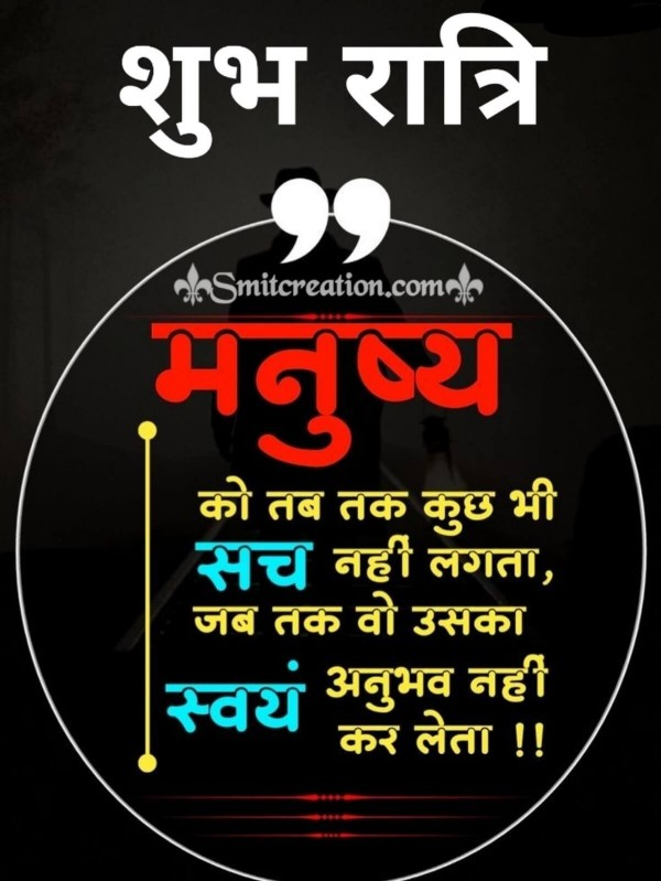 Shubh Ratri Hindi Quote On Anubhav