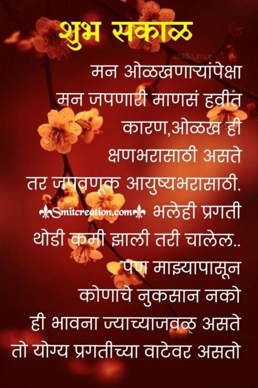 Shubh Sakal Man Japnari Manas Havit