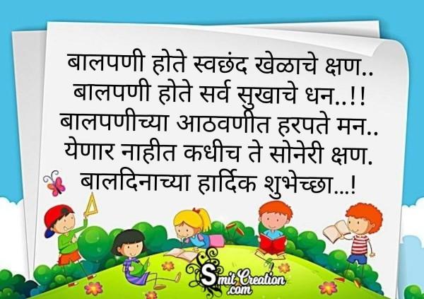 Bal Din Marathi Wishes Images( बालदिन मराठी शुभकामना इमेजेस )