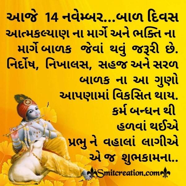 14 November Bal Divas Gujarati Message