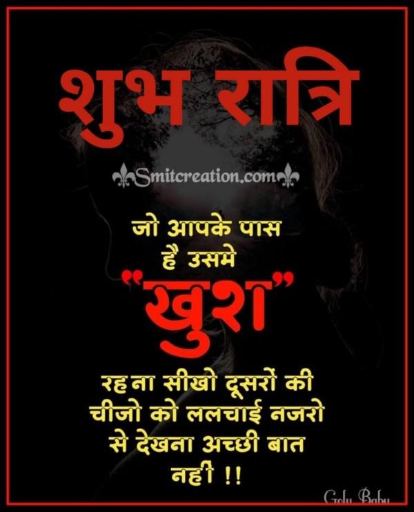 Shubh Ratri Khush Rahna Message