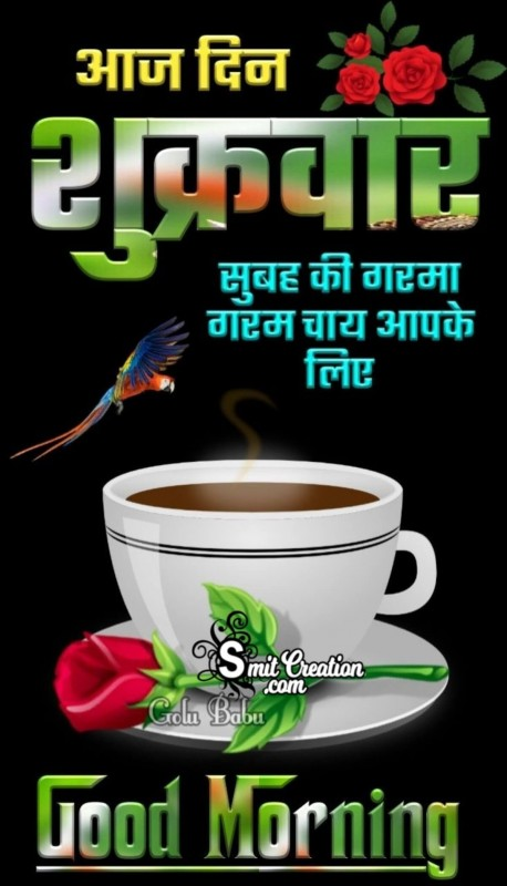 Aaj Din Shukravar Good Morning