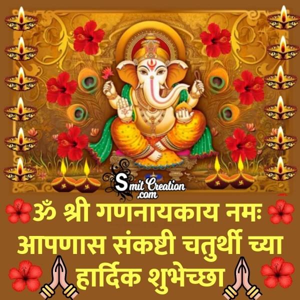 Sankashti Chaturthi Marathi Shubhechha