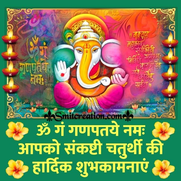 Sankashti Chaturthi Hindi Shubhechha