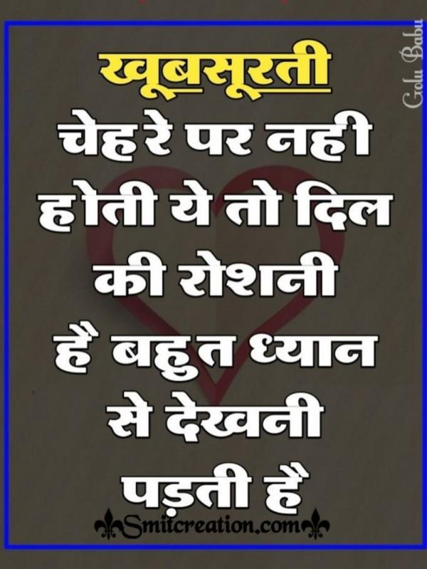 Khubsurati Chehrey Par Nahi Hoti