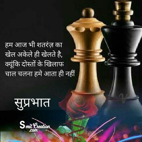Suprabhat Shataranj Ka Khel Status