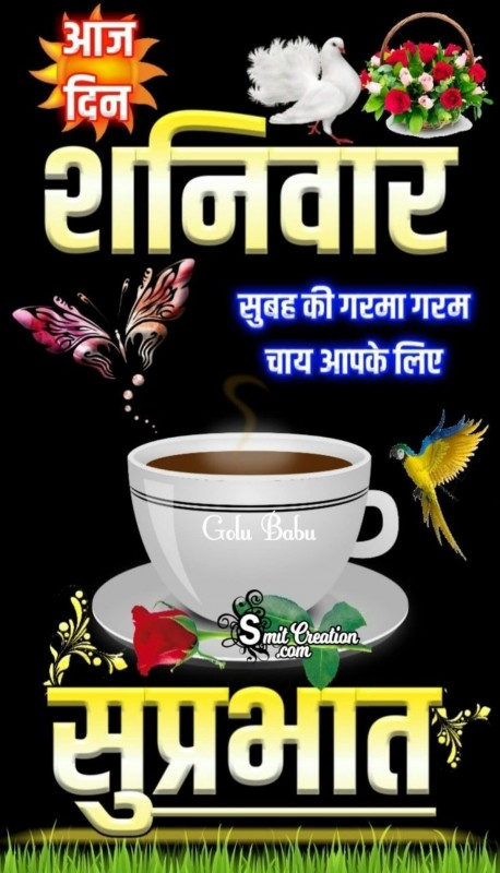 Aaj Din Shanivar Subah Ki Chai Aapke Liye