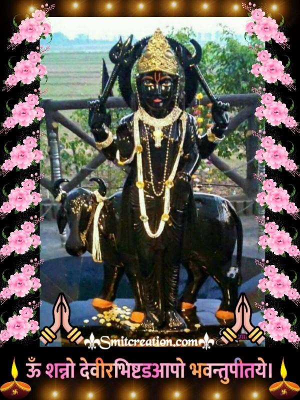 Shani Dev Vedic Mantra
