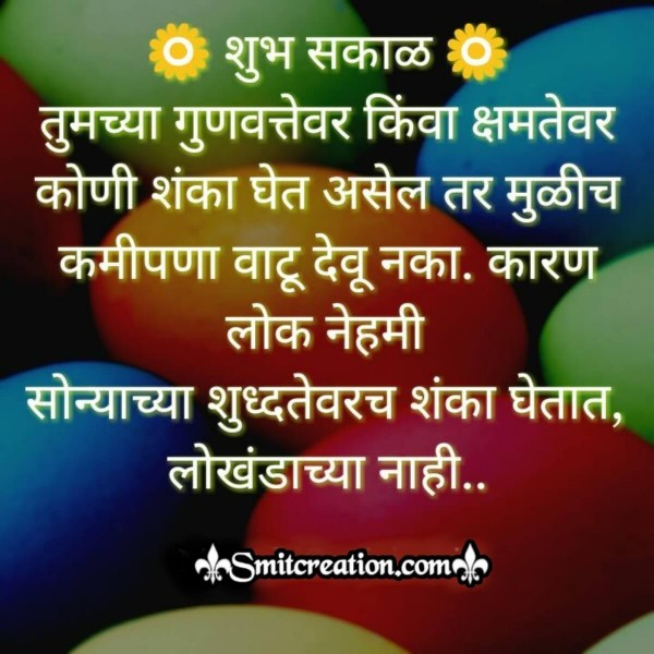 Shubh Sakal Kami Pana Thevu Naka