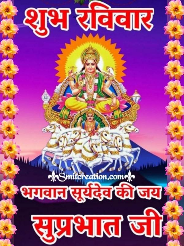 Shubh Ravivar Bhagwan Sury Dev Ki Jai