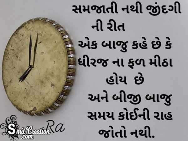 Samjati Nathi Zindagi Ni Reet
